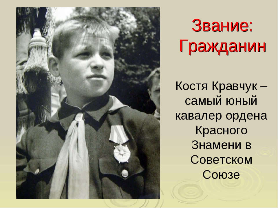 Звание: Гражданин Костя Кравчук – самый юный кавалер ордена Красного Знамени...