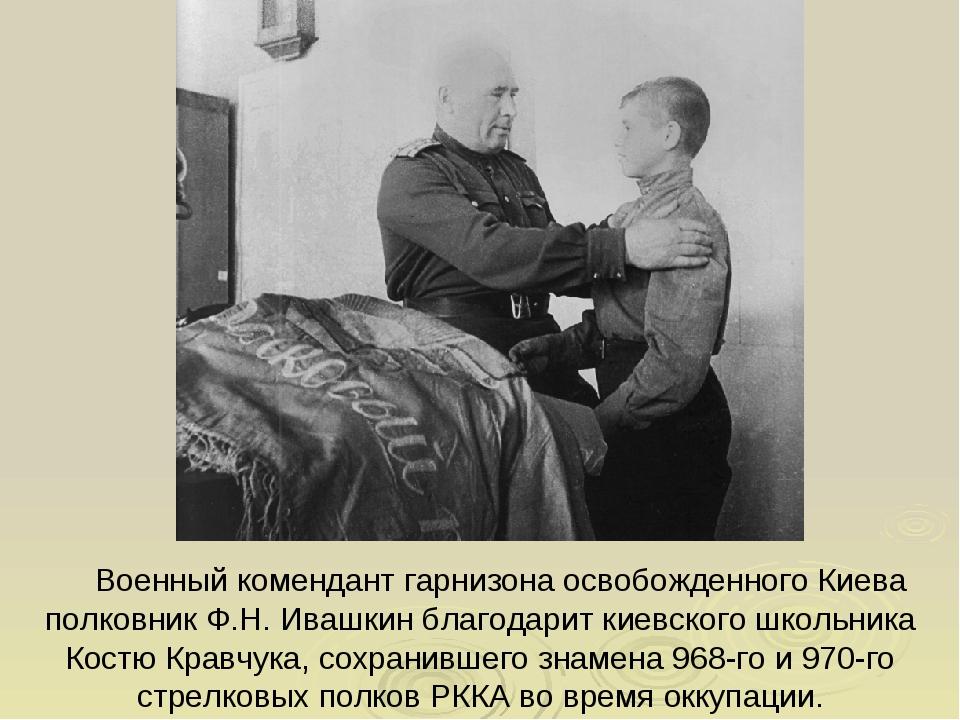 Военный комендант гарнизона освобожденного Киева полковник Ф.Н. Ивашкин благ...