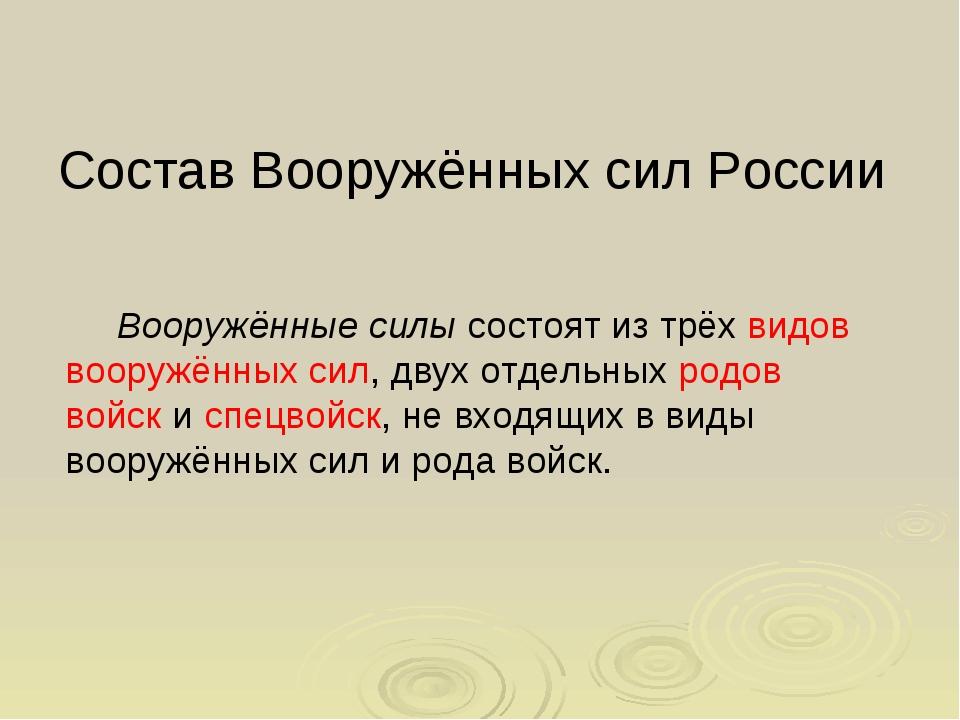 Состав Вооружённых сил России Вооружённые силысостоят из трёхвидов вооружён...