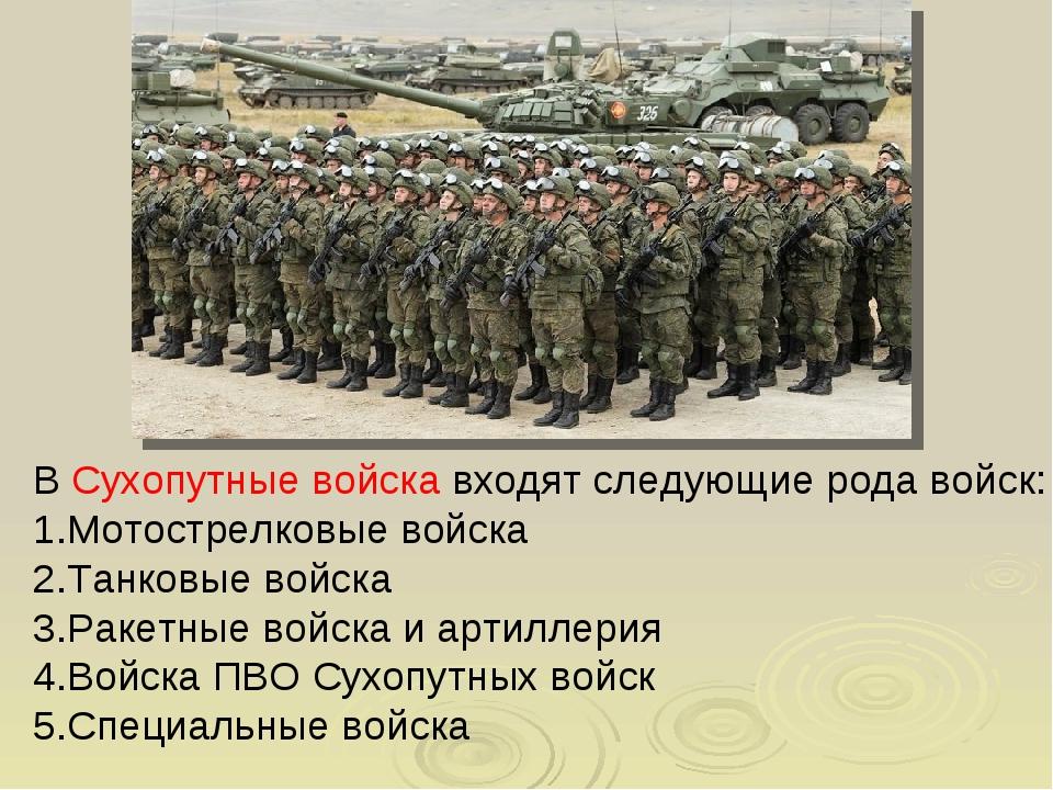 В Сухопутные войска входят следующие рода войск: Мотострелковые войска Танков...