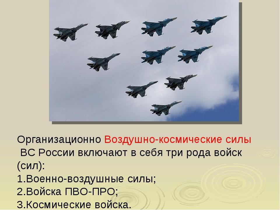 Организационно Воздушно-космические силы ВС России включают в себя три рода в...