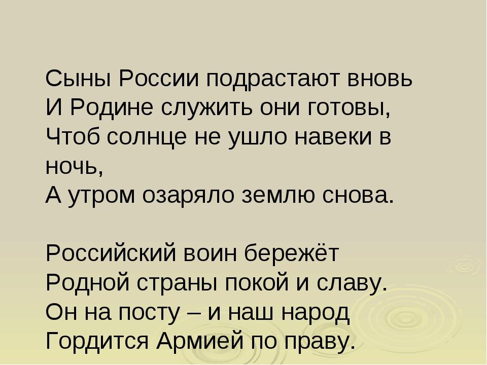 Сыны России подрастают вновь И Родине служить они готовы, Чтоб солнце не уш...