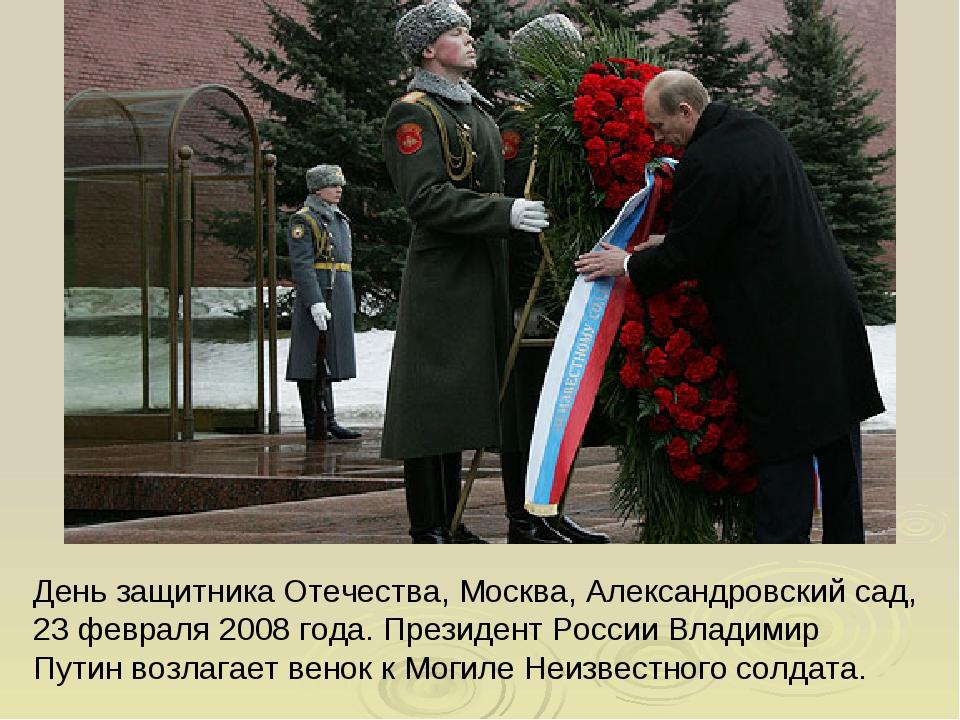 День защитника Отечества,Москва,Александровский сад, 23 февраля 2008 года....