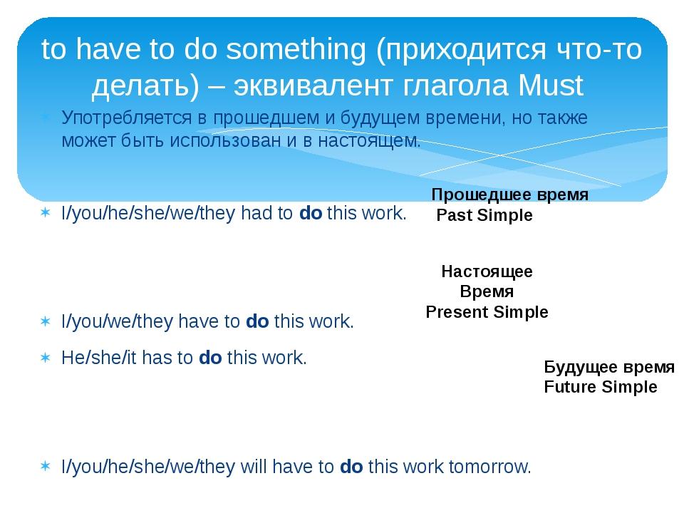 to have to do something (приходится что-то делать) – эквивалент глагола Must...