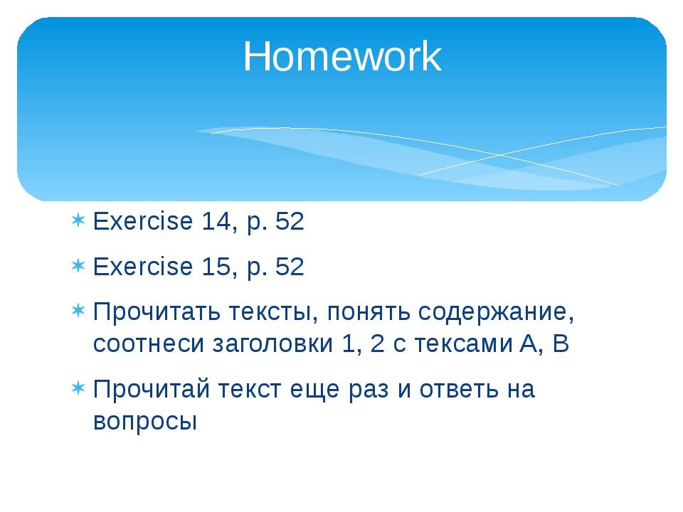 Exercise 14, p. 52 Exercise 15, p. 52 Прочитать тексты, понять содержание, со...