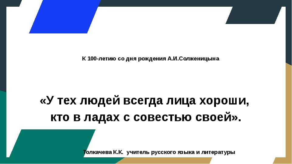 К 100-летию со дня рождения А.И.Солженицына    «У тех людей всегда лица хо...