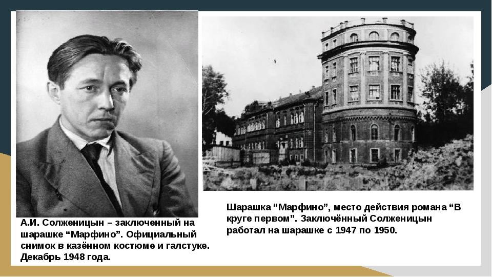 """Шарашка """"Марфино"""", место действия романа """"В круге первом"""". Заключённый Солже..."""