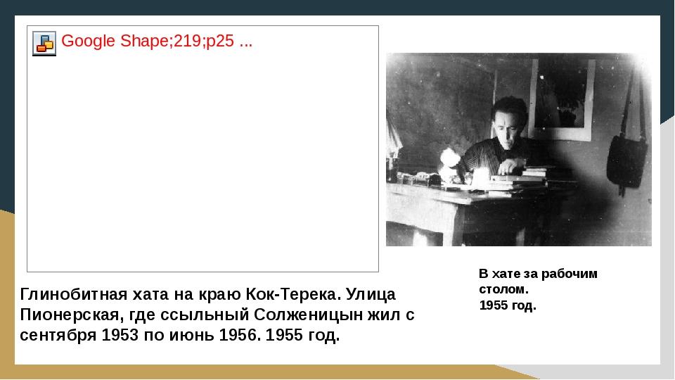 Глинобитная хата на краю Кок-Терека. Улица Пионерская, где ссыльный Солжениц...