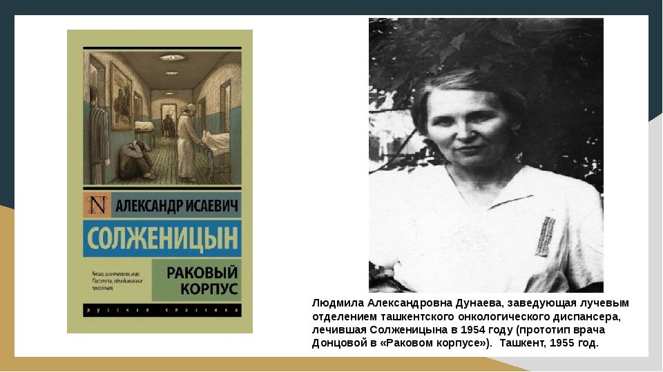 Людмила Александровна Дунаева, заведующая лучевым отделением ташкентского он...