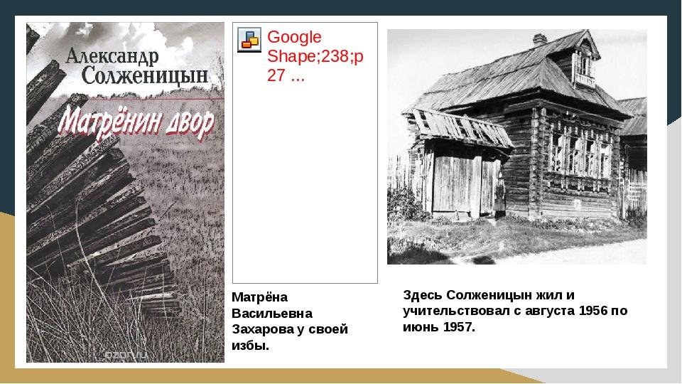 Здесь Солженицын жил и учительствовал с августа 1956 по июнь 1957. Матрёна В...