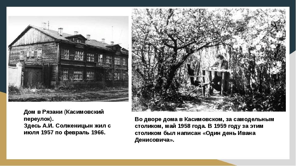Во дворе дома в Касимовском, за самодельным столиком, май 1958 года. В 1959...