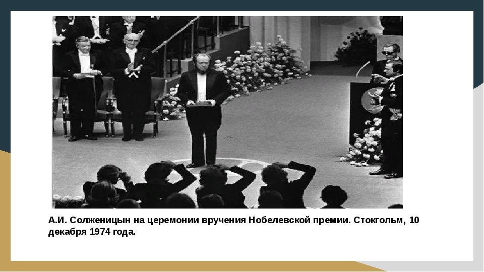 А.И. Солженицын на церемонии вручения Нобелевской премии. Стокгольм, 10 дека...