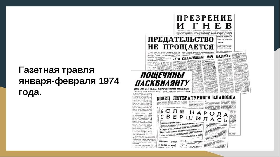 Газетная травля января-февраля 1974 года.