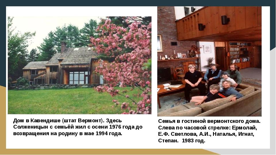 Дом в Кавендише (штат Вермонт). Здесь Солженицын с семьёй жил с осени 1976 г...