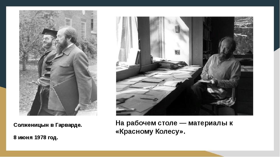 На рабочем столе — материалы к «Красному Колесу». Солженицын в Гарварде. 8 ию...