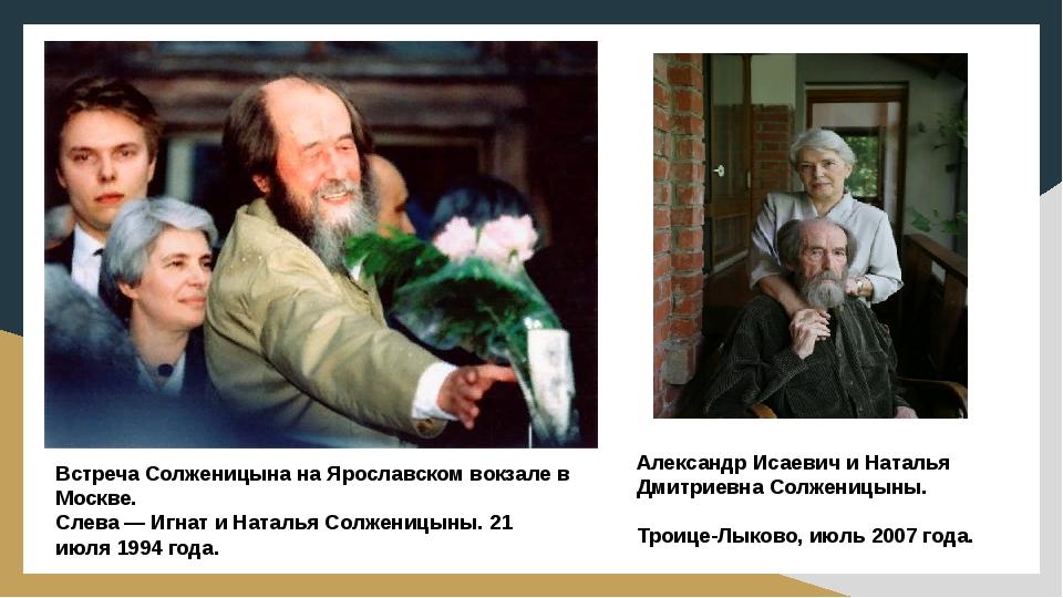 Встреча Солженицына на Ярославском вокзале в Москве. Слева — Игнат и Наталья...