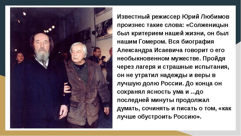 Известный режиссер Юрий Любимов произнес такие слова: «Солженицын был критери...