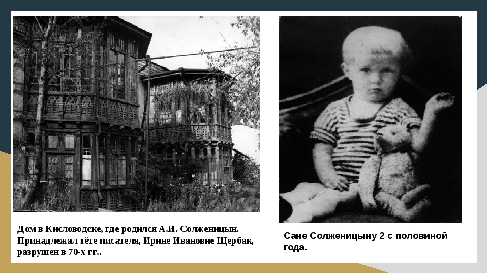 Дом в Кисловодске, где родился А.И. Солженицын. Принадлежал тёте писателя, Ир...