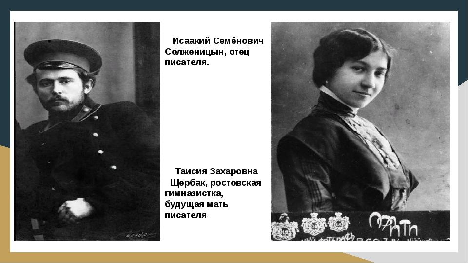 Исаакий Семёнович Солженицын, отец писателя. Таисия Захаровна Щербак, ростов...