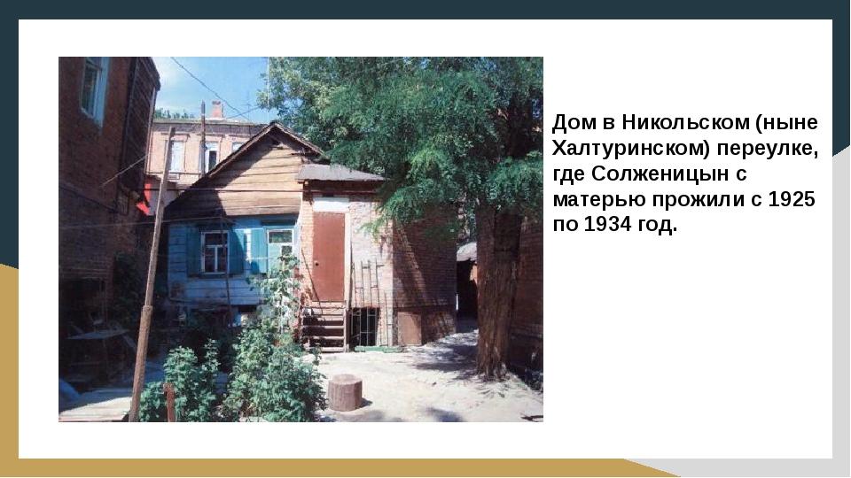 Дом в Никольском (ныне Халтуринском) переулке, где Солженицын с матерью прожи...