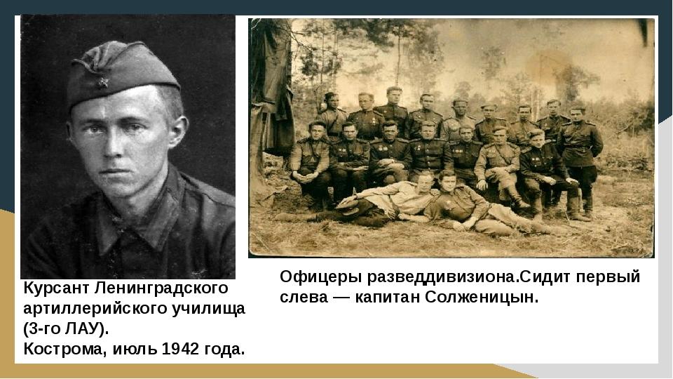 Офицеры разведдивизиона.Cидит первый слева — капитан Cолженицын. Курсант Лен...