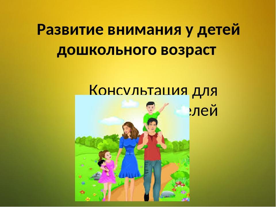 Развитие внимания у детей дошкольного возраст Консультация для родителей