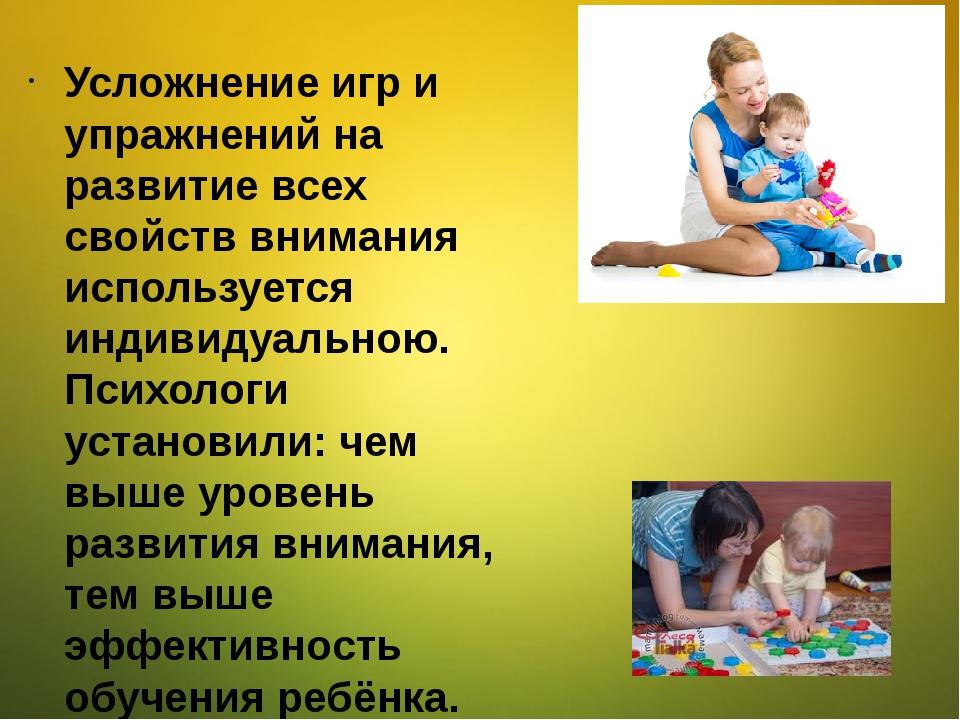 Усложнение игр и упражнений на развитие всех свойств внимания используется и...