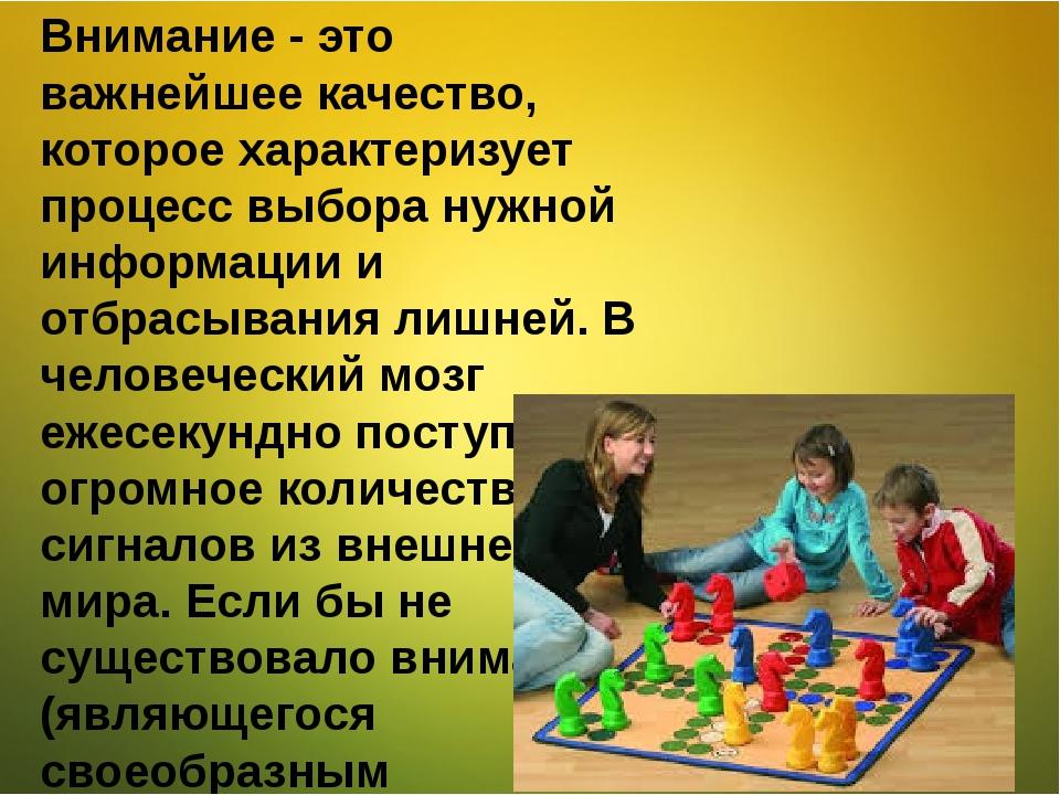 Внимание - это важнейшее качество, которое характеризует процесс выбора нужн...