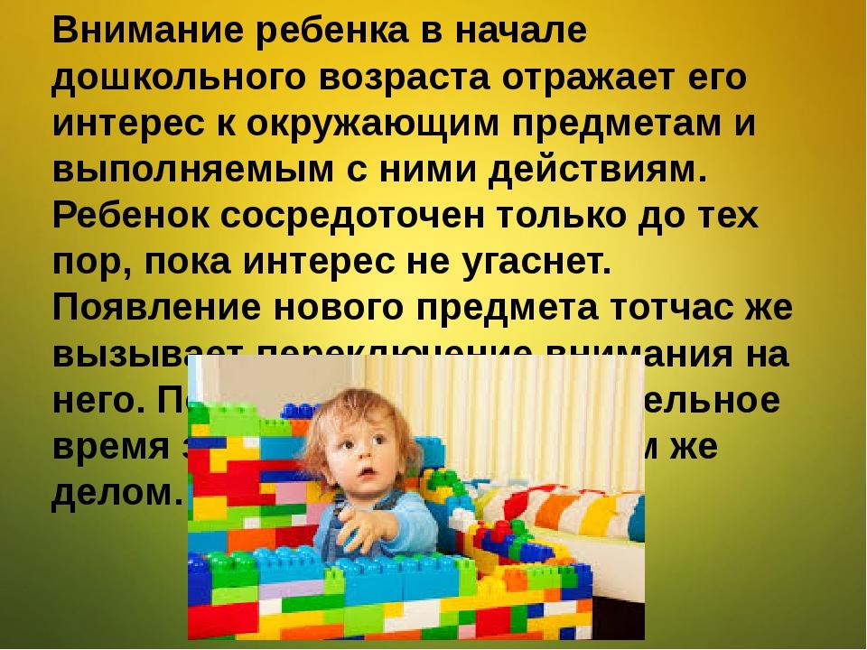 Внимание ребенка в начале дошкольного возраста отражает его интерес к окружа...