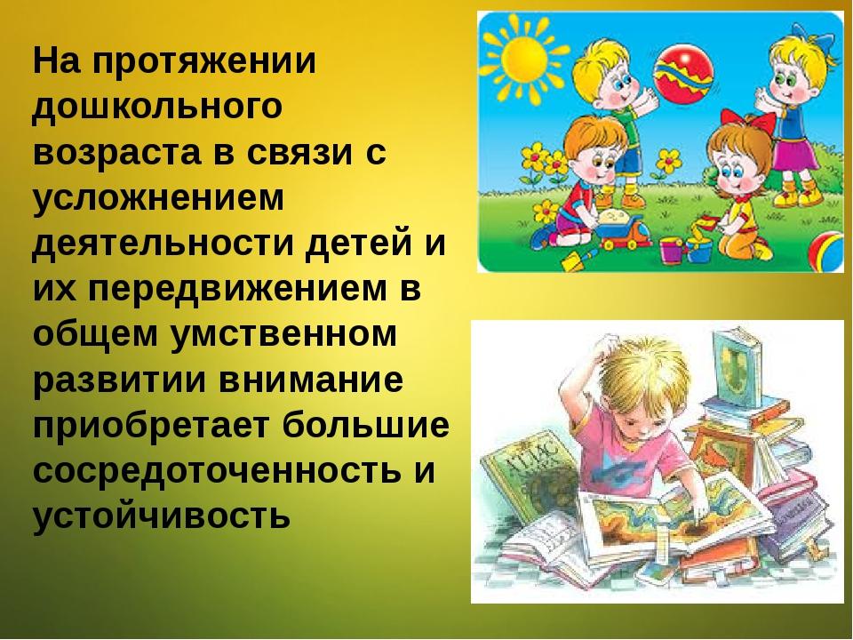 На протяжении дошкольного возраста в связи с усложнением деятельности детей...