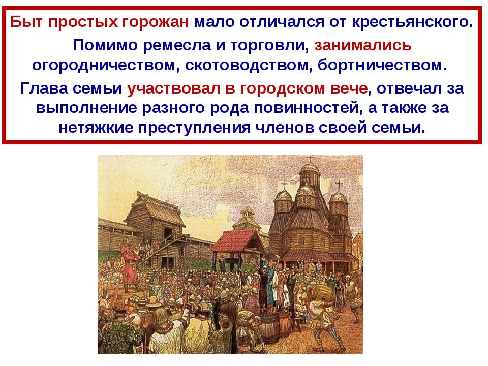 Быт простых горожан мало отличался от крестьянского. Помимо ремесла и торговл...