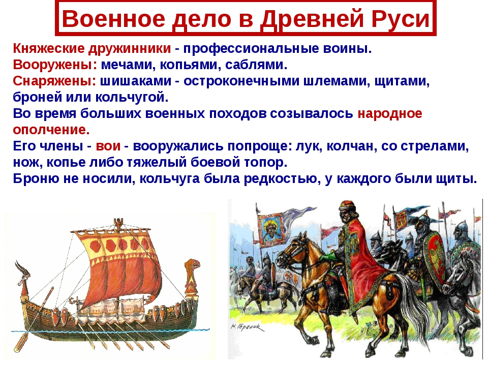 Княжеские дружинники - профессиональные воины. Вооружены: мечами, копьями, са...