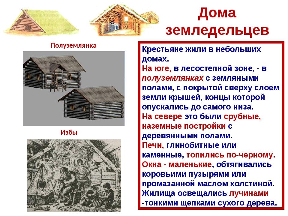 Крестьяне жили в небольших домах. На юге, в лесостепной зоне, - в полуземлянк...