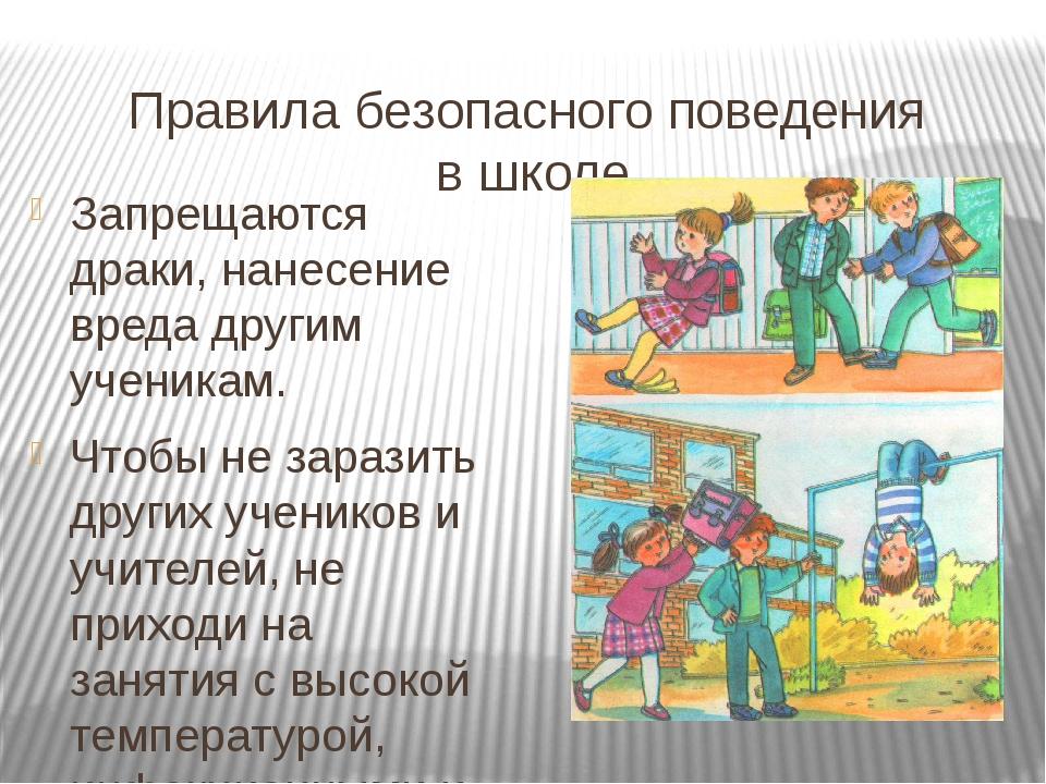 Правила безопасного поведения в школе картинка