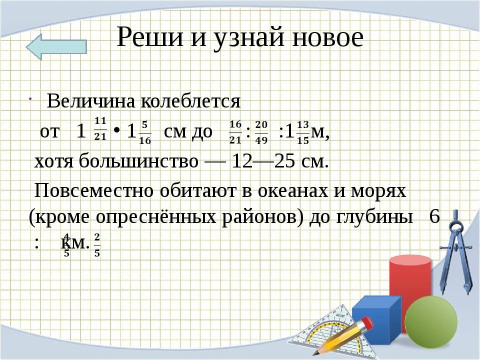 Вычислите: 1 2 3 4 5