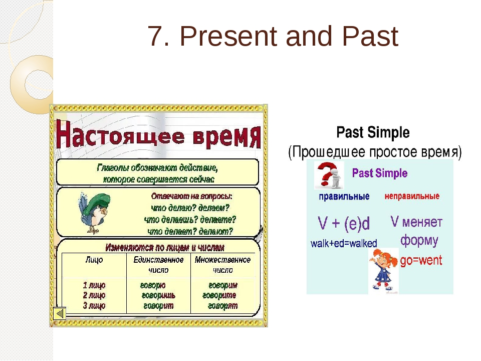 7. Present and Past