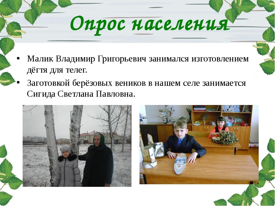 Малик Владимир Григорьевич занимался изготовлением дёгтя для телег. Заготовко...