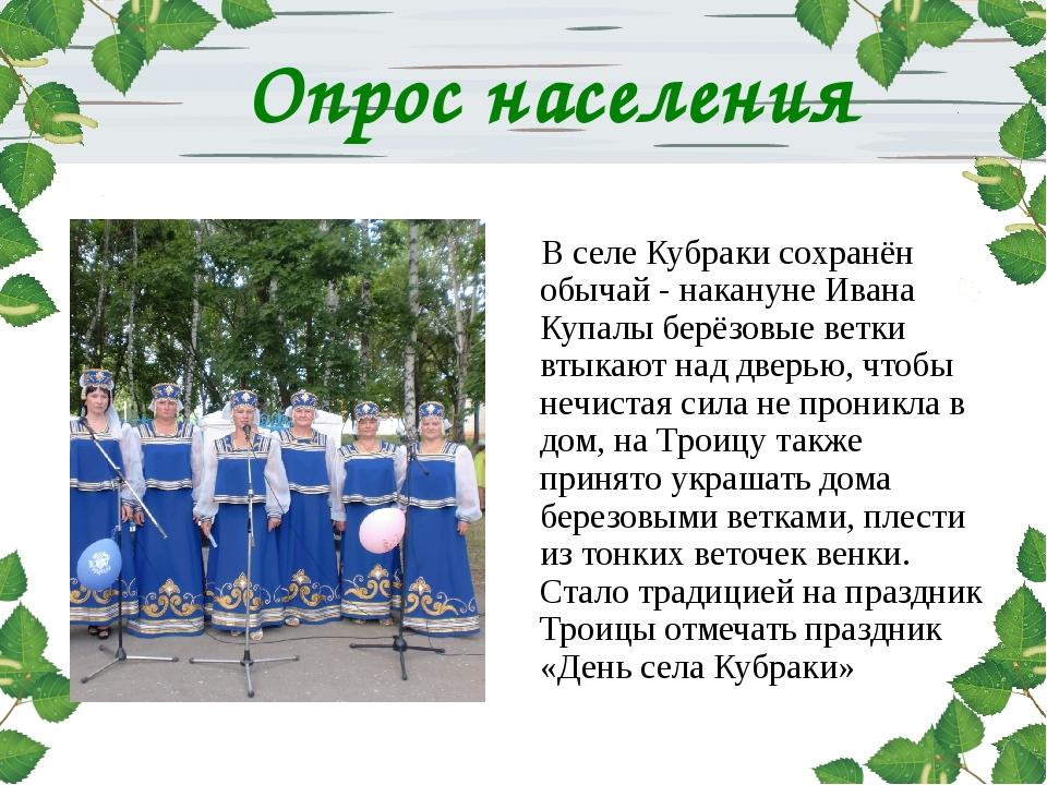 В селе Кубраки сохранён обычай - накануне Ивана Купалы берёзовые ветки втыка...