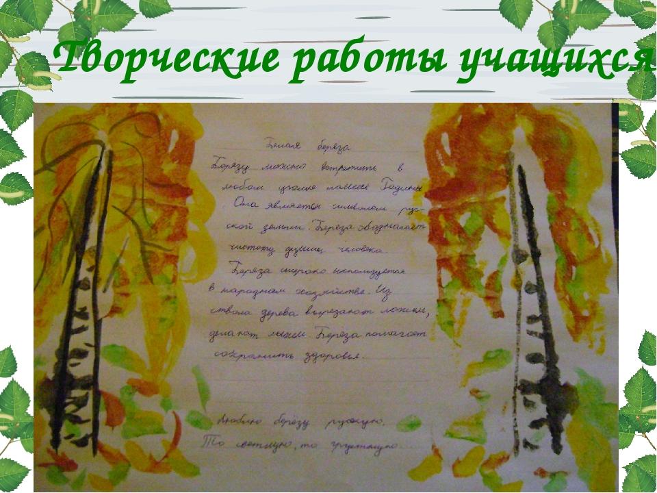 """Творческие работы учащихся """"Детский исследовательский проект"""" http://www.deti..."""