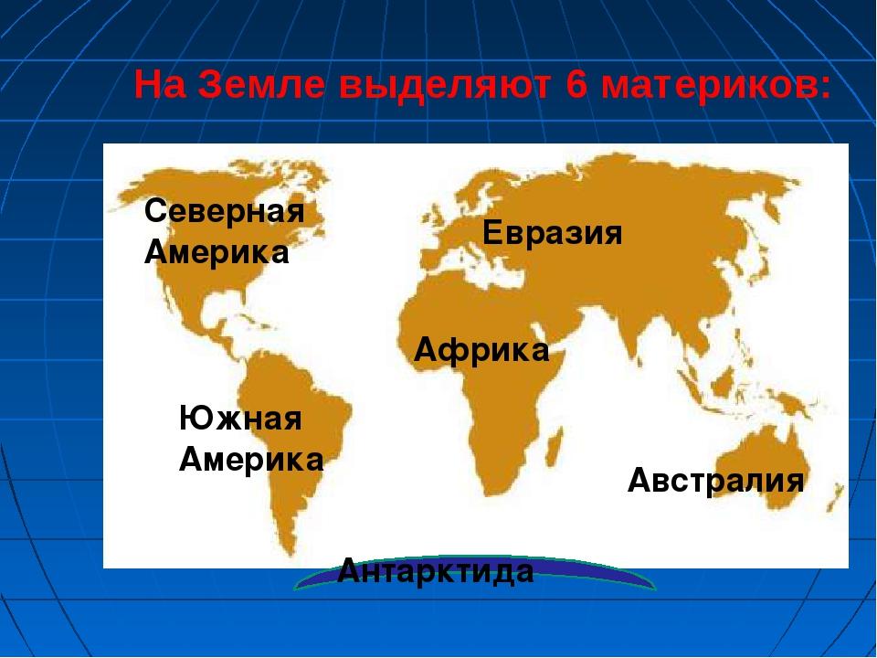 мнение, что картинки земли с материками и океанами рельефные узоры схемами