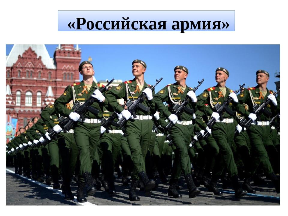 «Российская армия»