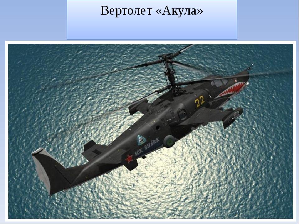 Вертолет «Акула»