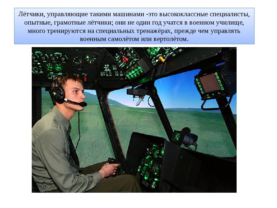 Лётчики, управляющие такими машинами -это высококлассные специалисты, опытные...