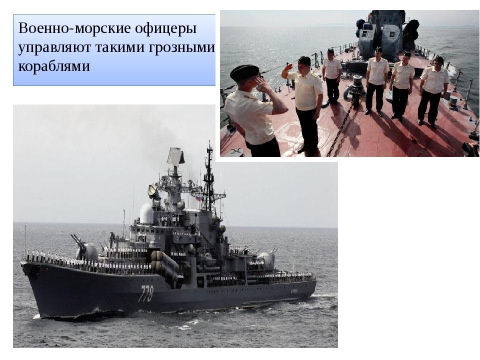 Военно-морские офицеры управляют такими грозными кораблями