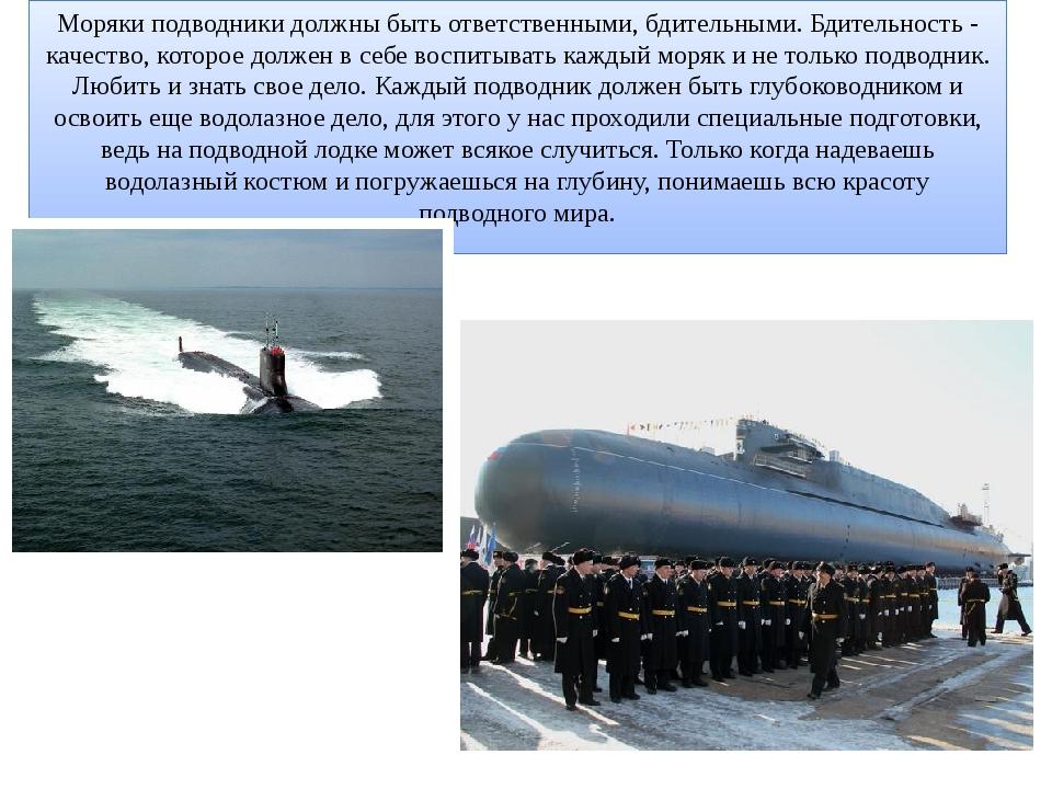 Моряки подводники должны быть ответственными, бдительными. Бдительность - кач...