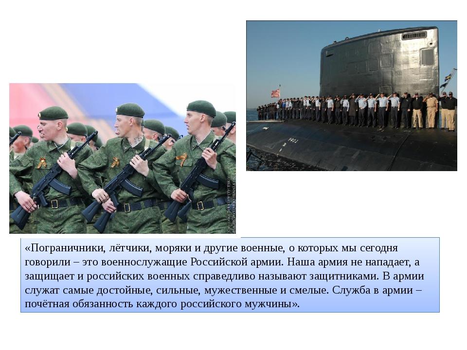 «Пограничники, лётчики, моряки и другие военные, о которых мы сегодня говорил...