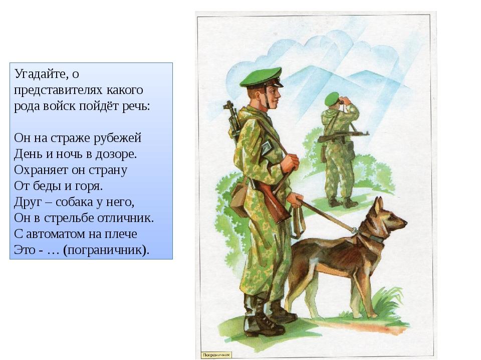 Угадайте, о представителях какого рода войск пойдёт речь: Он на страже рубеже...