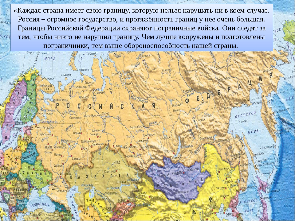«Каждая страна имеет свою границу, которую нельзя нарушать ни в коем случае....