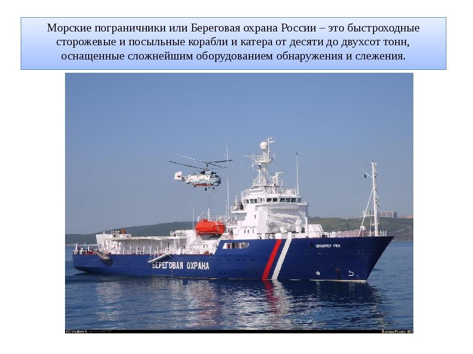 Морские пограничники или Береговая охрана России – это быстроходные сторожевы...