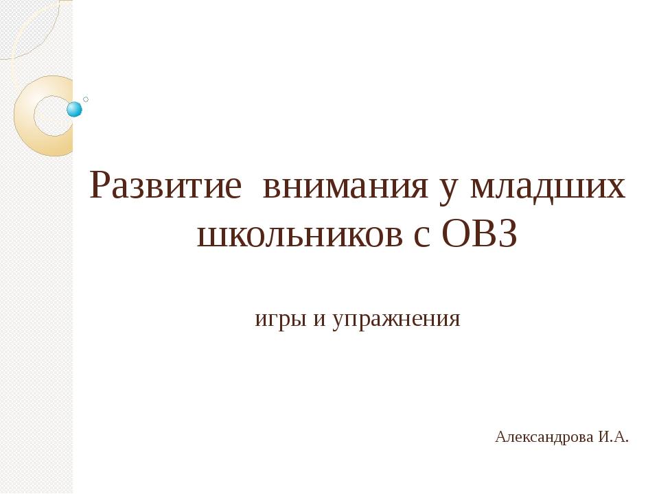 Развитие внимания у младших школьников с ОВЗ игры и упражнения Александрова И...